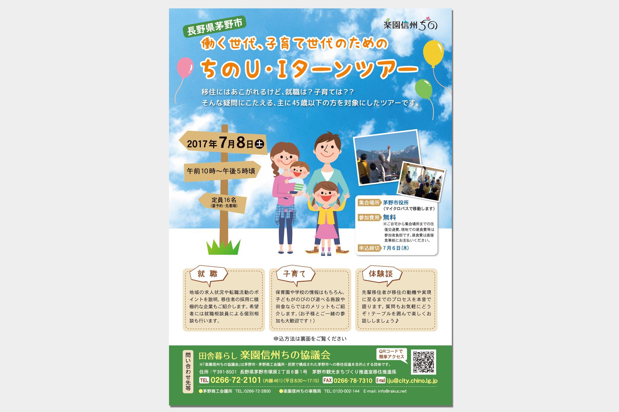 A4ちらし(ちのU・Iターンツアー)