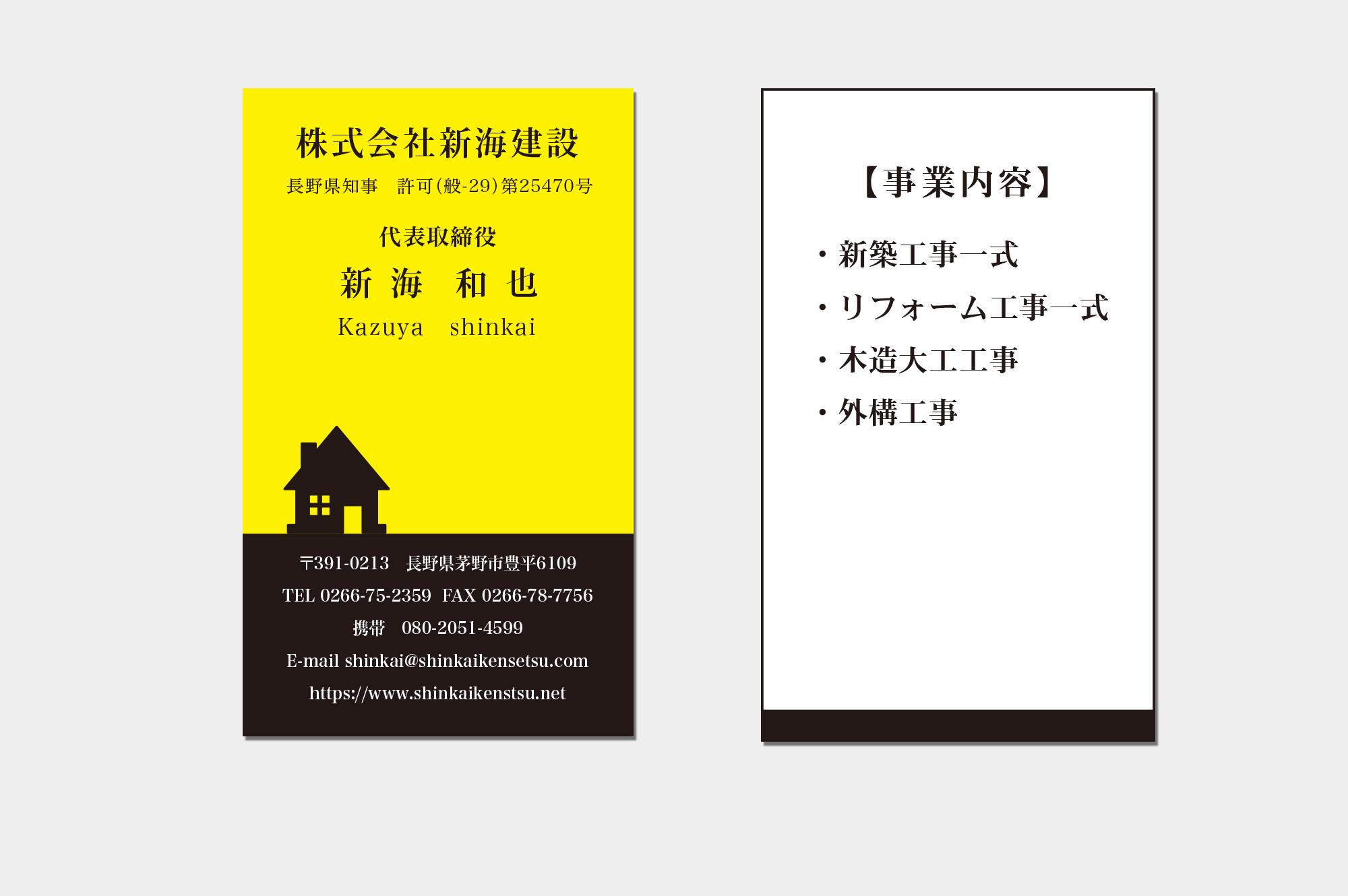 名刺(新海建設様)