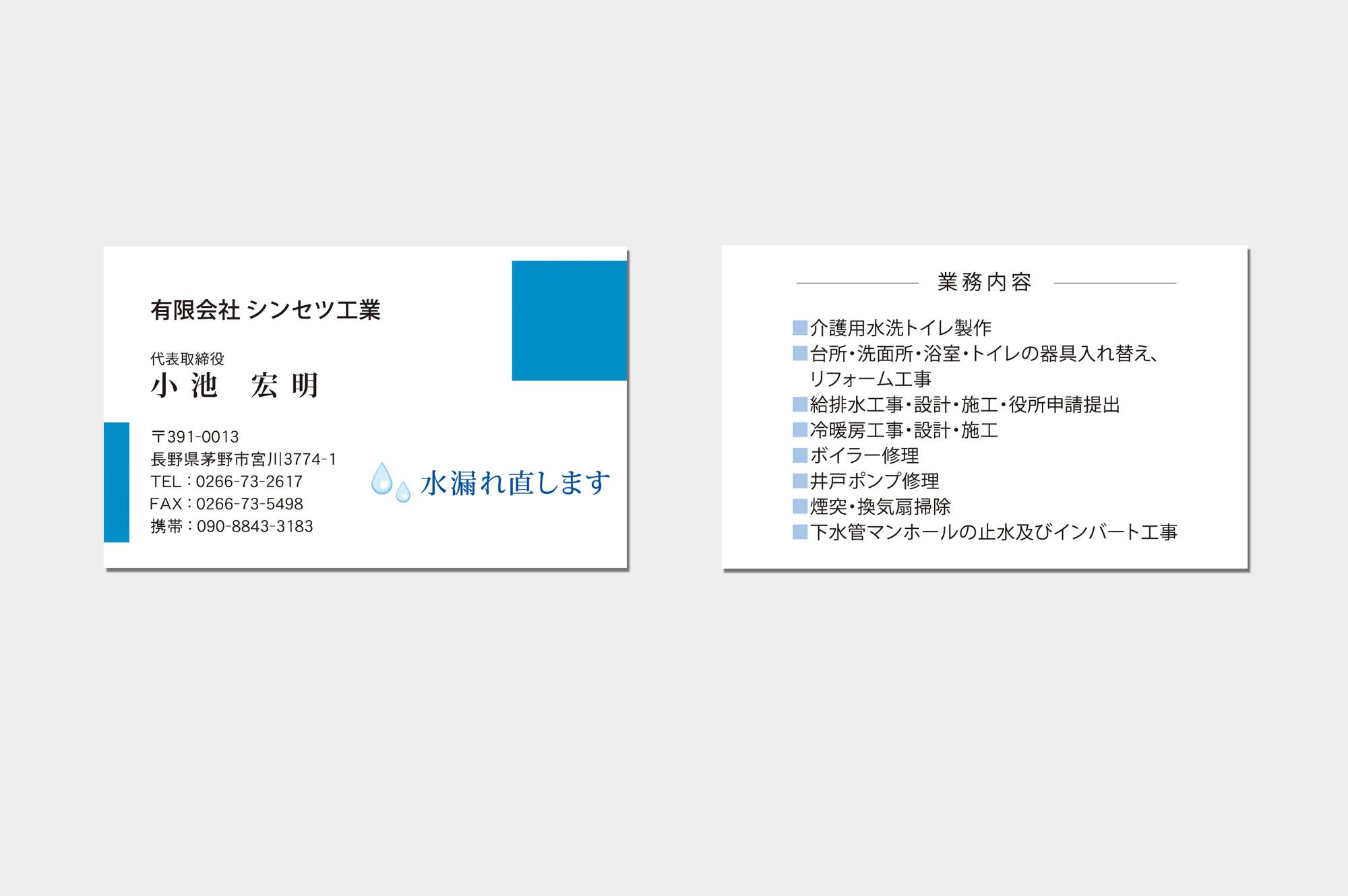 名刺(シンセツ工業様)