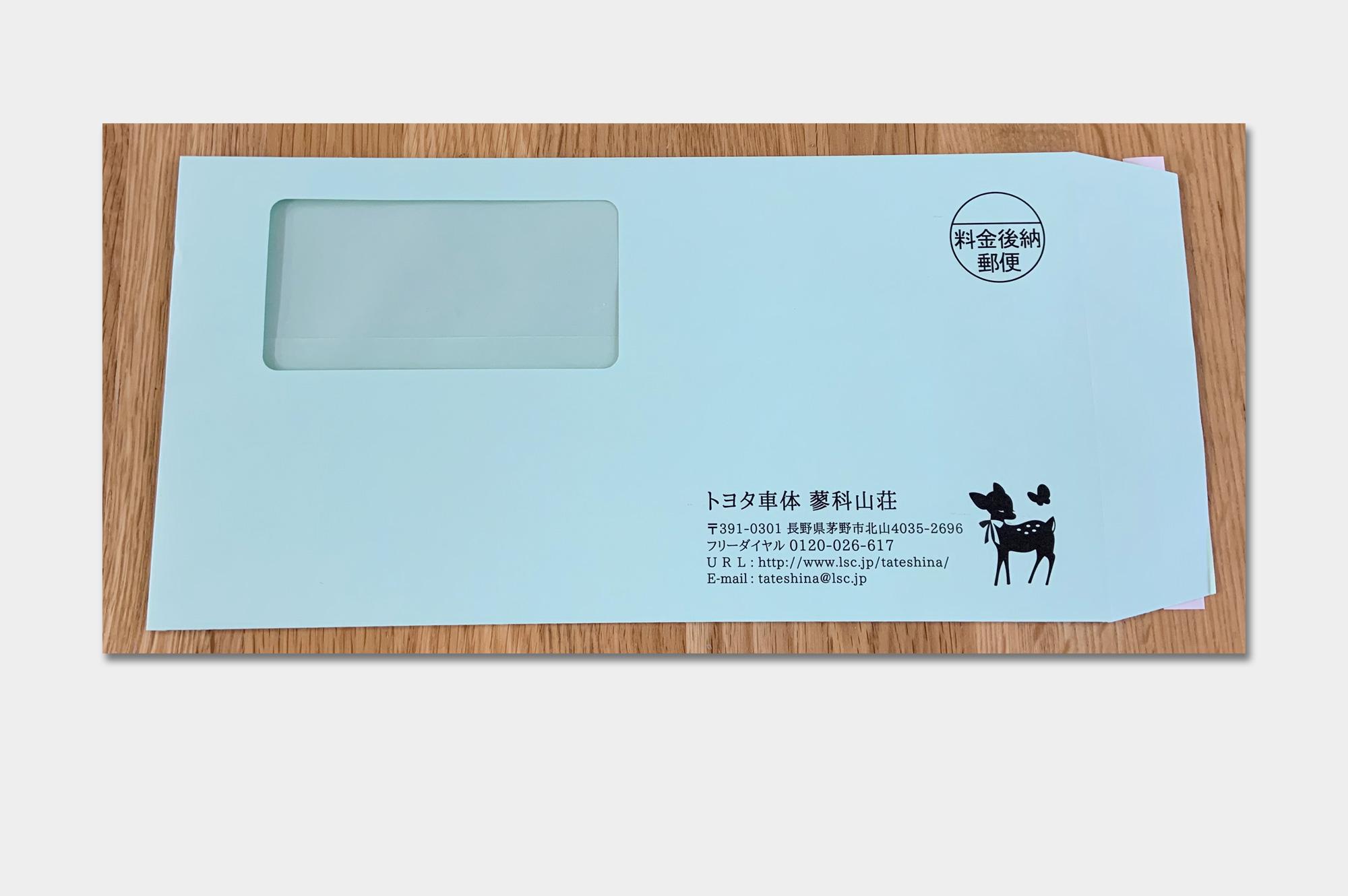 長3窓付きカラー封筒(トヨタ車体蓼科山荘様)