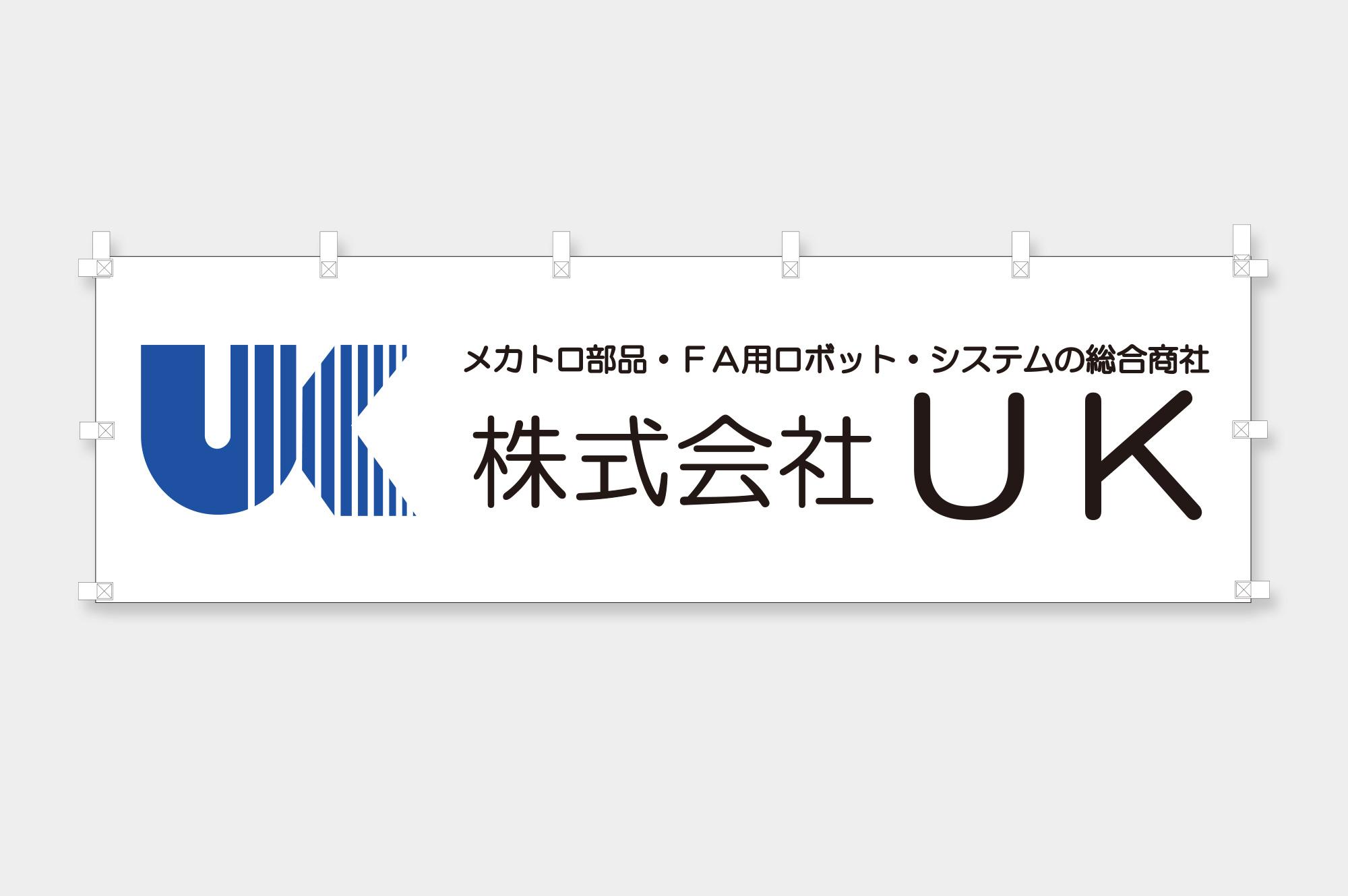展示用横断幕(株式会社UK様)