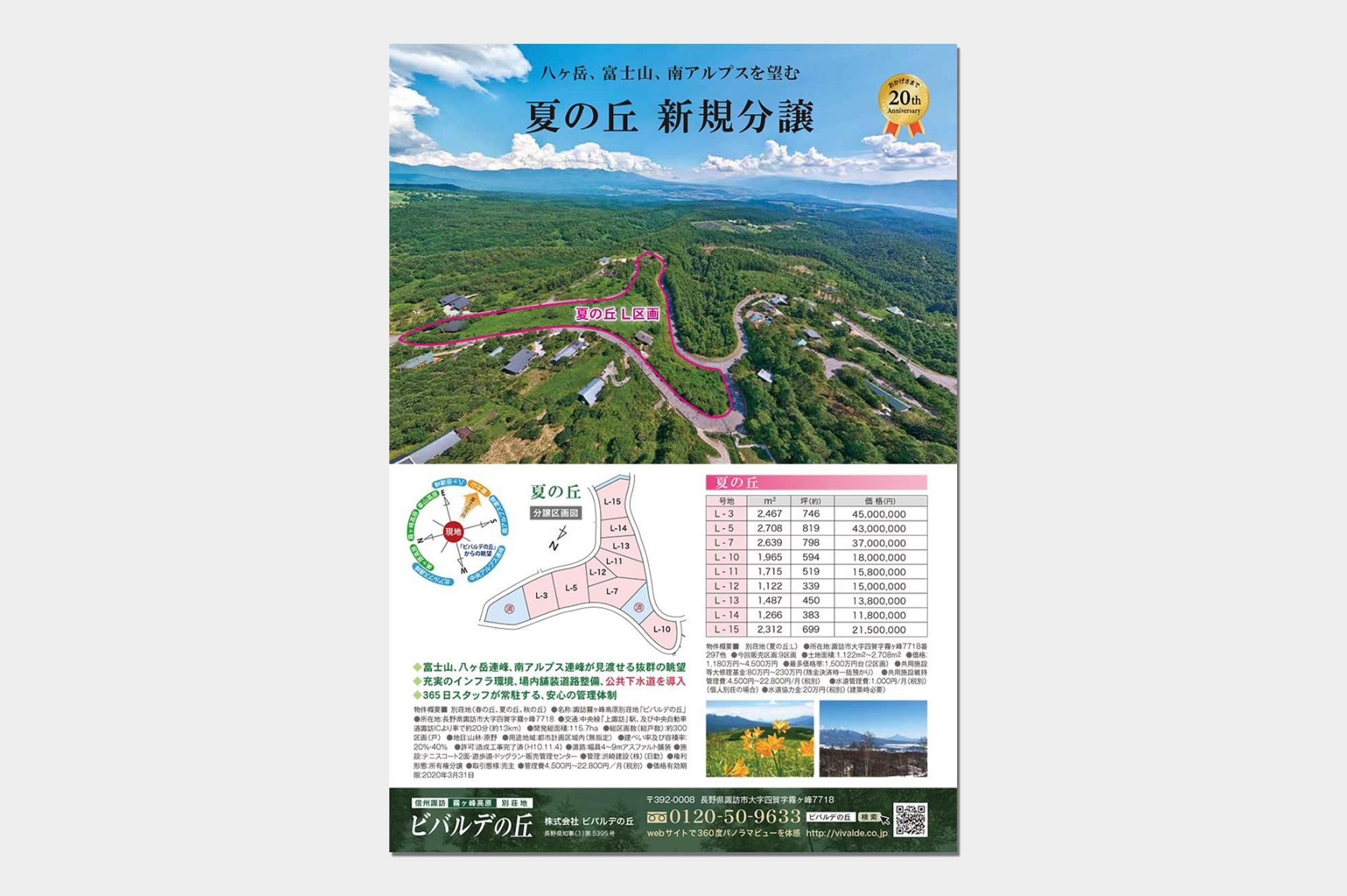 A4リーフレット(別荘地新規分譲開始)