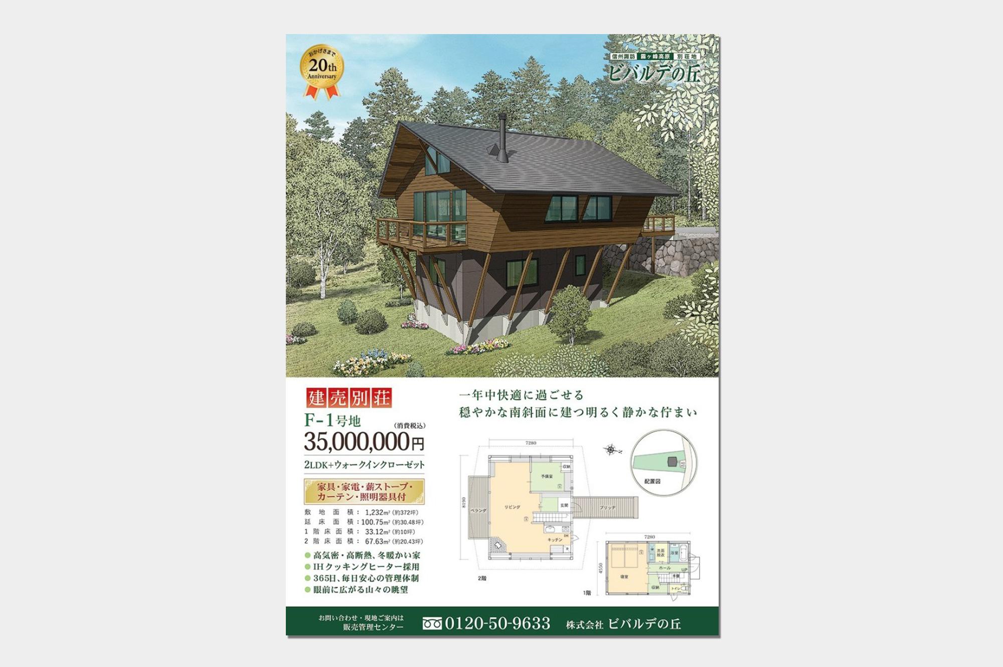 A4リーフレット(建売別荘ご案内)