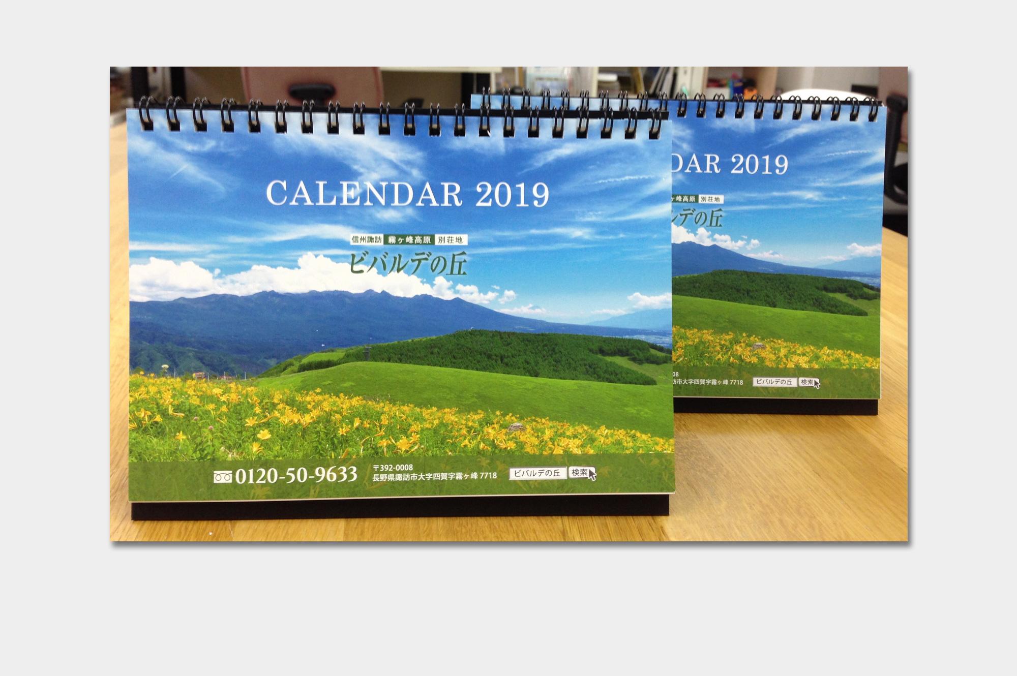 卓上カレンダー(ビバルデの丘様)