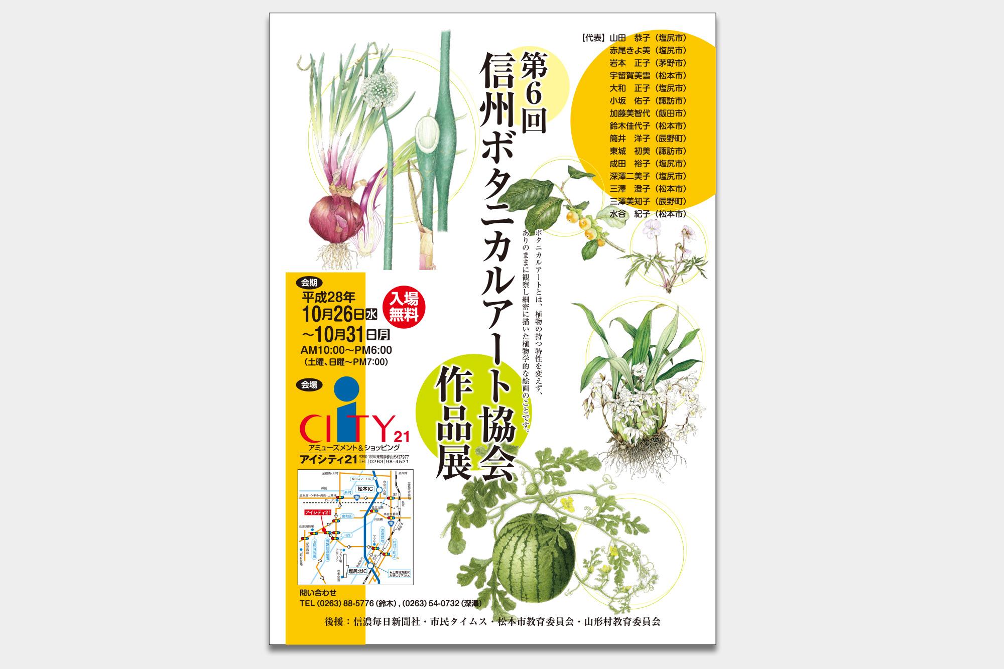A2ポスター(信州ボタニカルアート協会様)