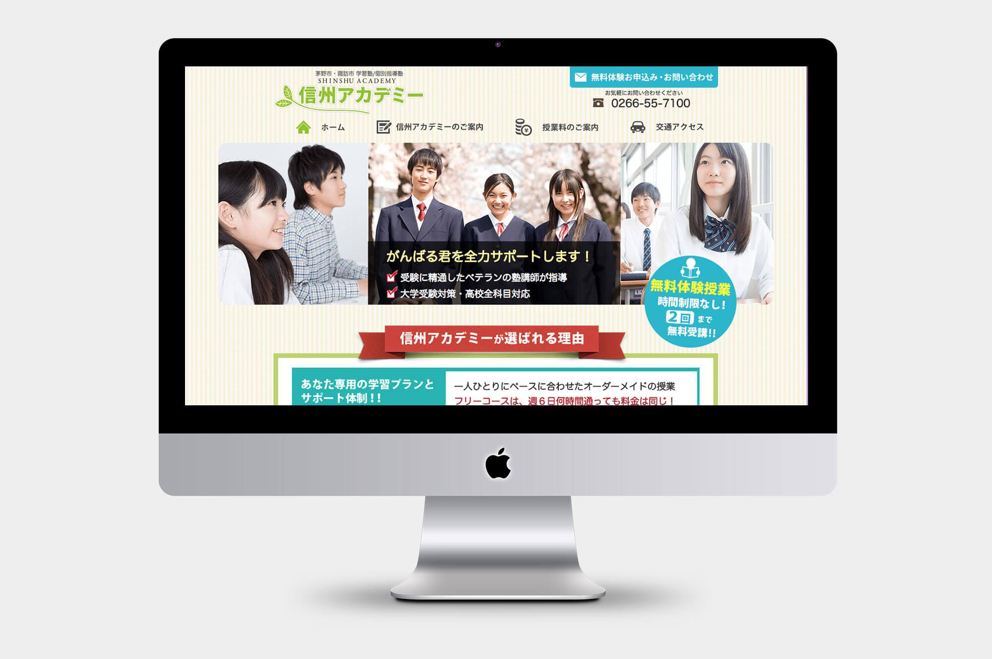 信州アカデミー様ホームページ