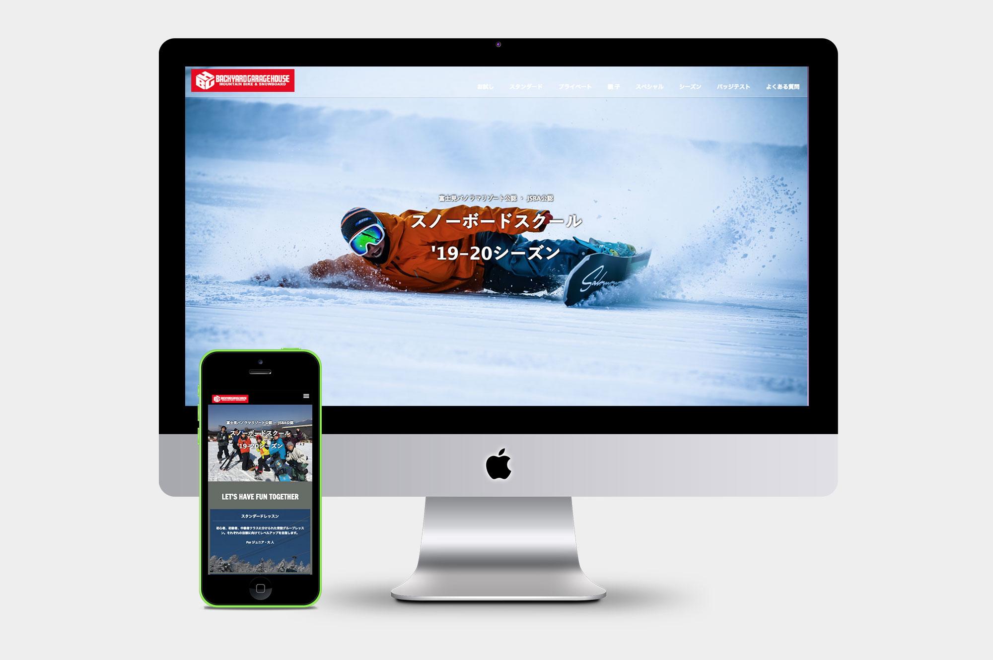 BGH(スノーボードスクール)様ホームページ