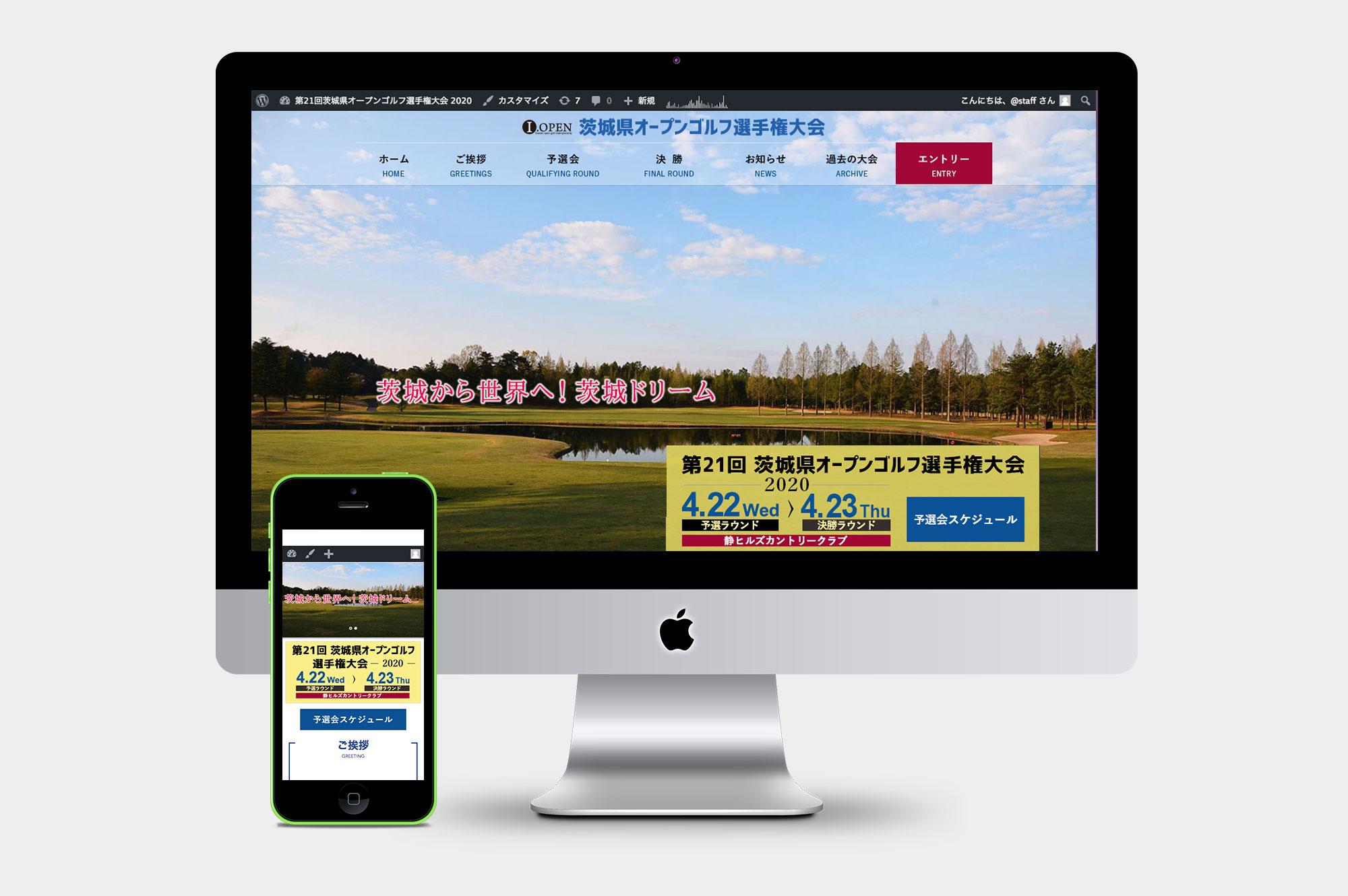 スポーツイベント ホームページ