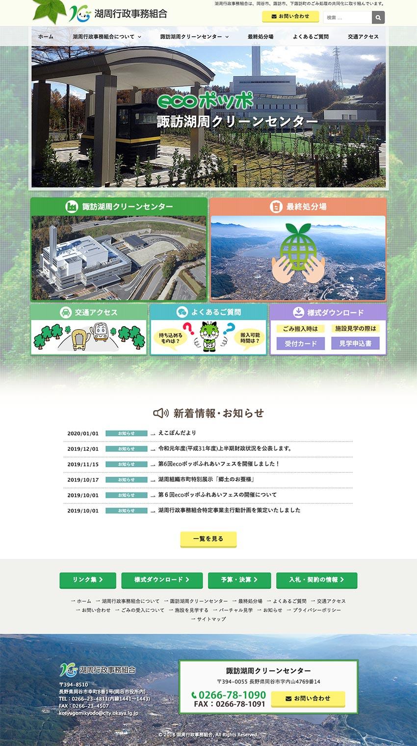 湖周行政事務組合様ホームページ