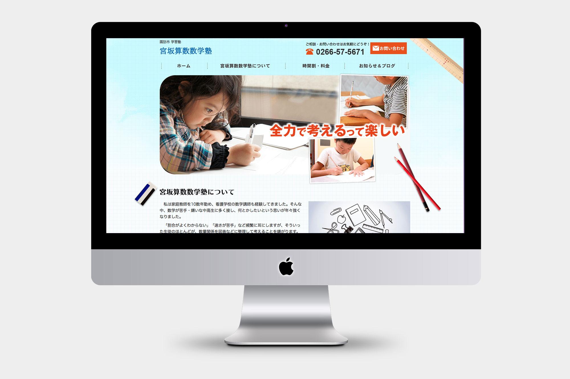 宮坂算数塾様ホームページ