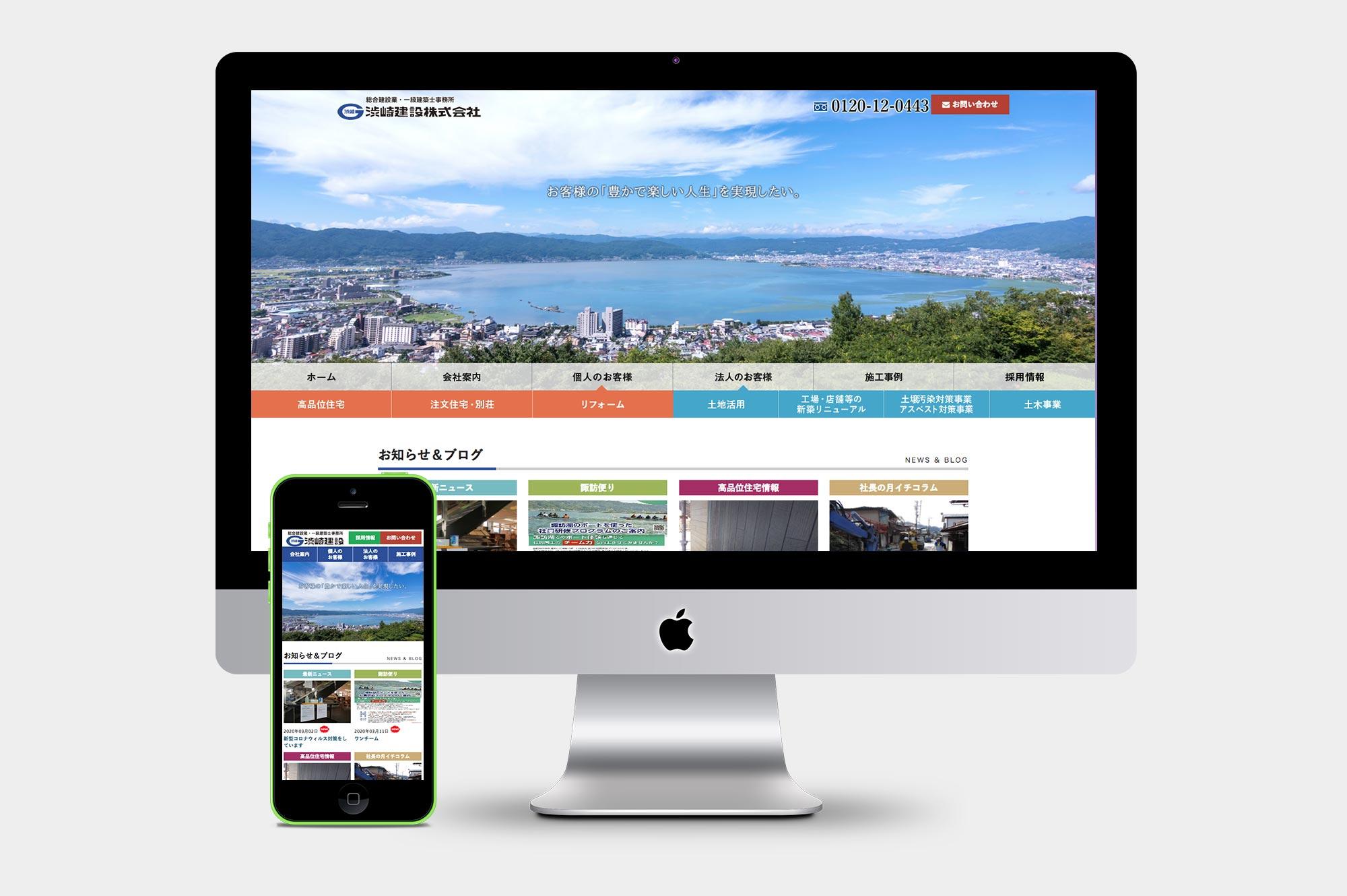 渋崎建設様ホームページ