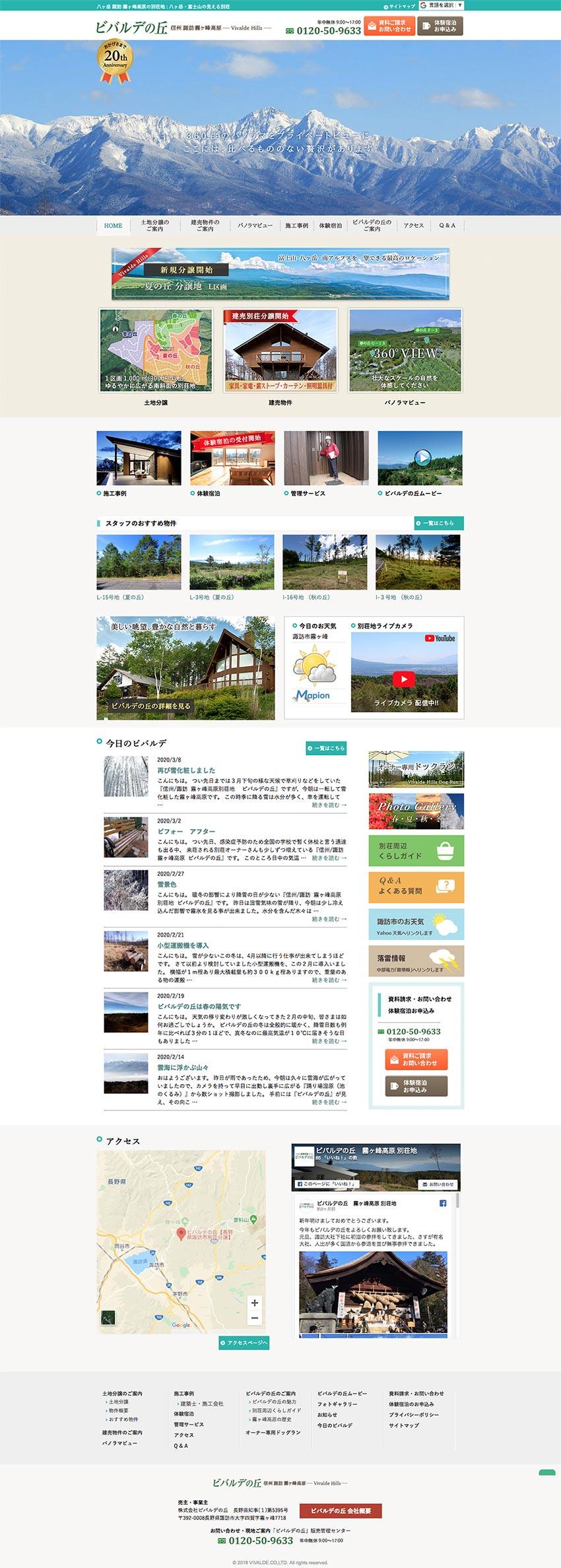 ビバルデの丘様ホームページ