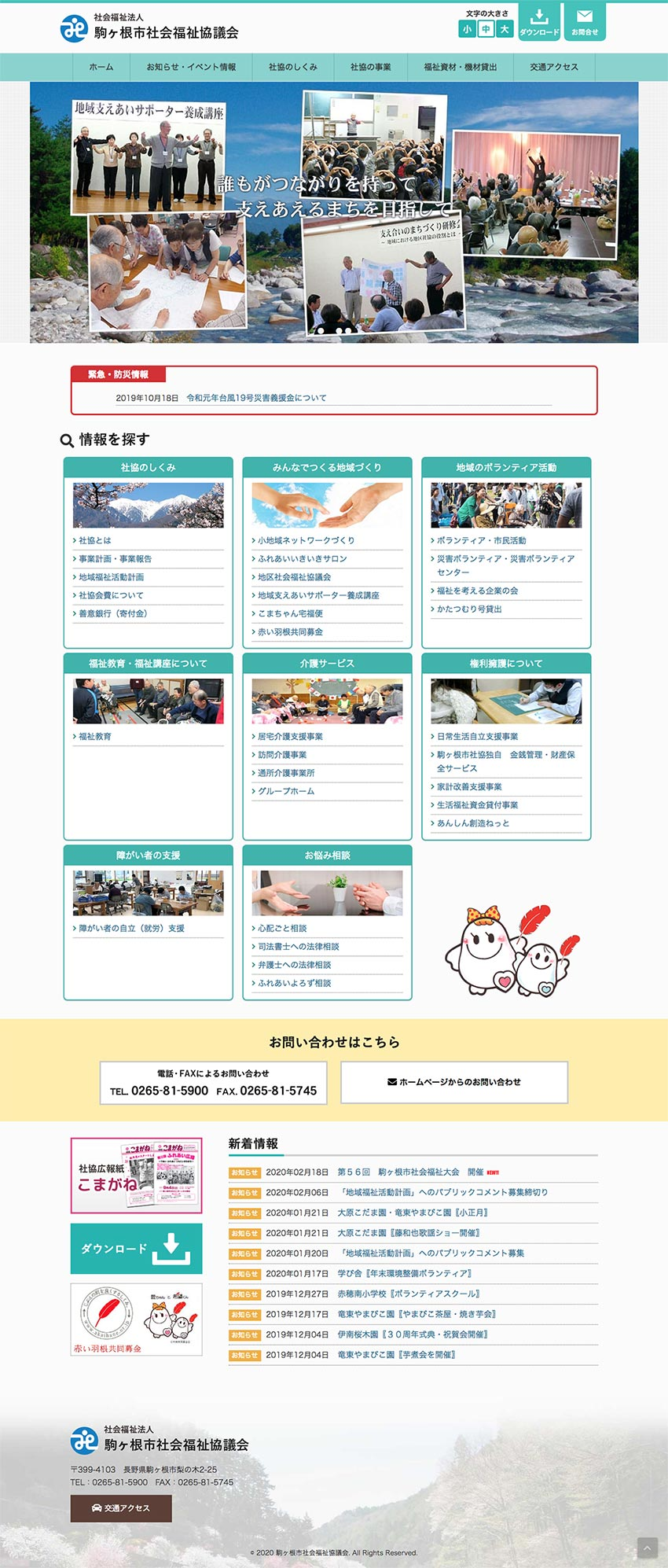 駒ヶ根市社会福祉協議会様ホームページ
