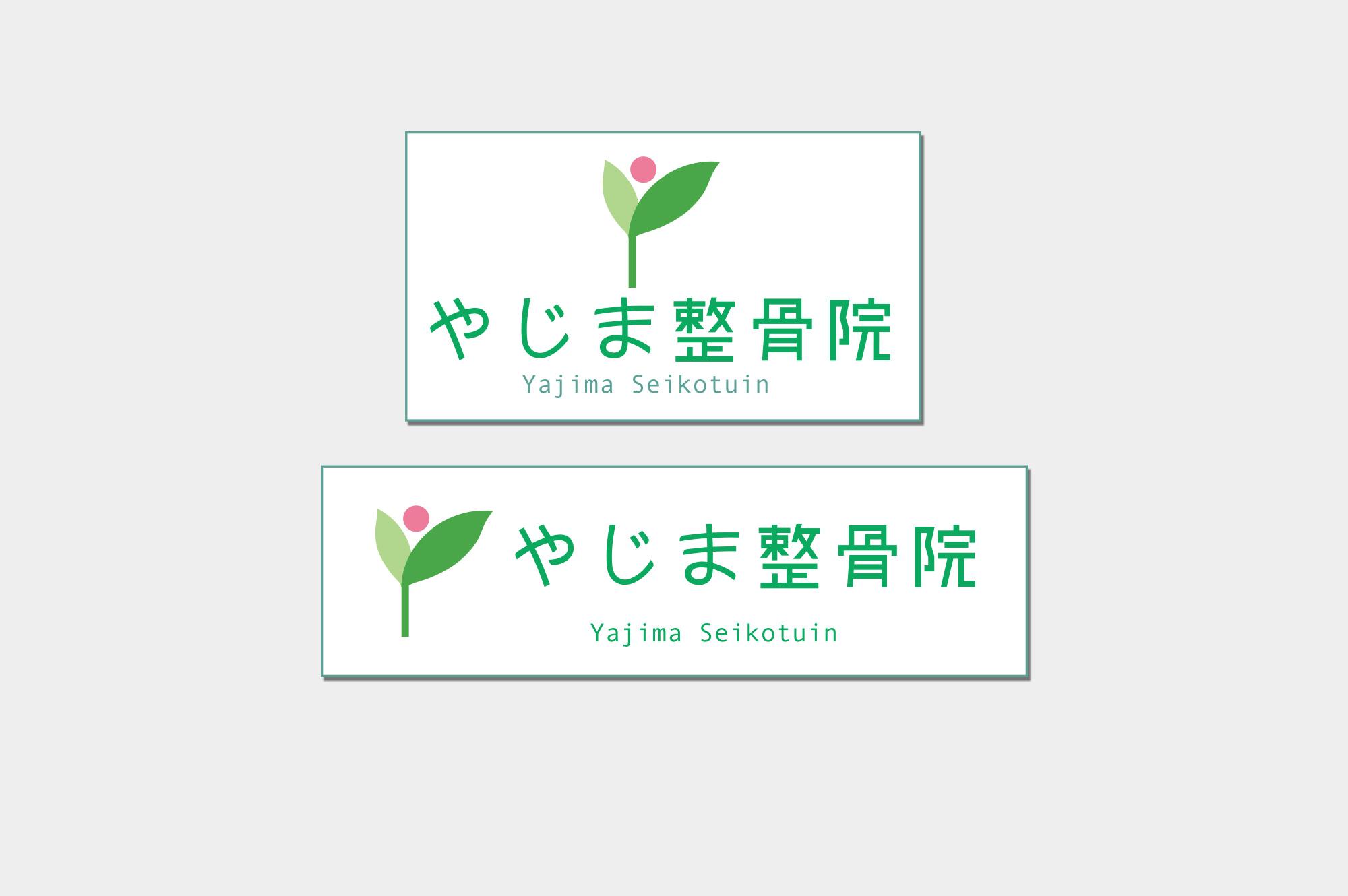 ロゴ制作(やじま整骨院様)