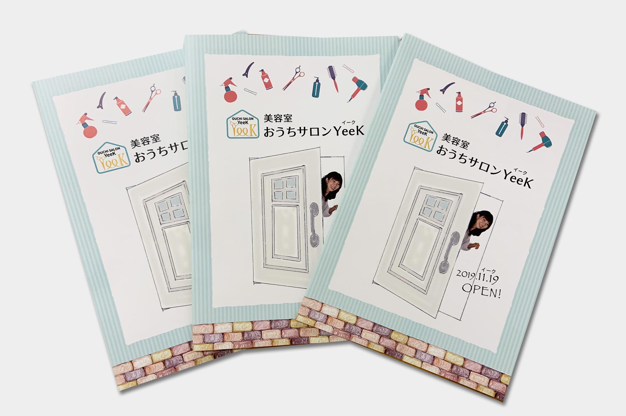 B5パンフレット(おうちサロンyeek様)