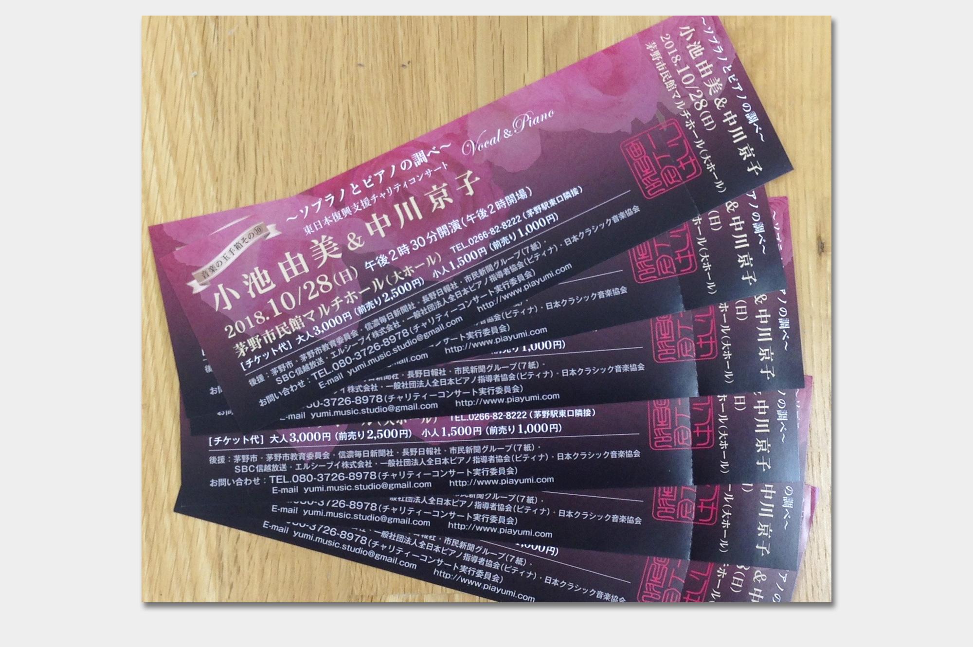 コンサートチケット(YUMI MUSIC STUDIO様)