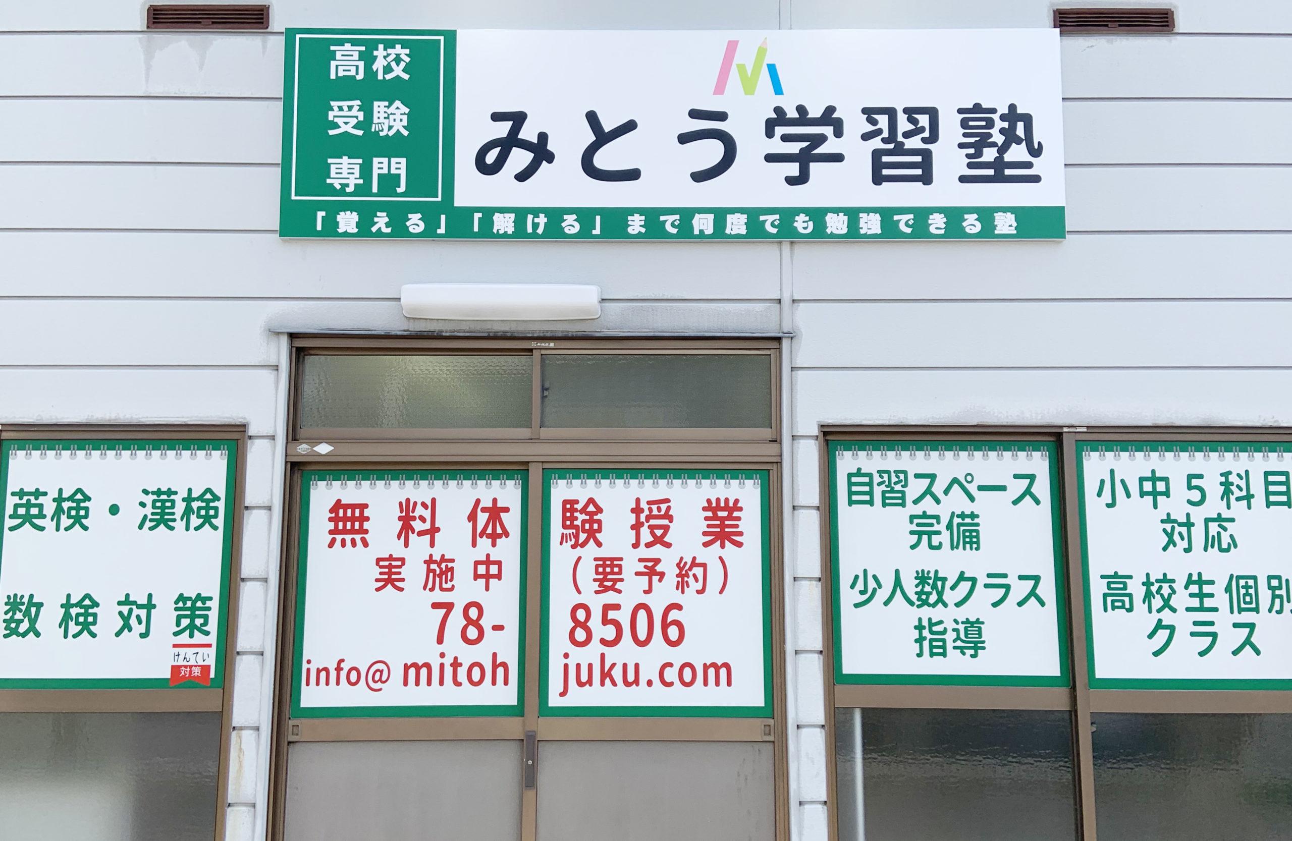 壁面看板・窓ガラスシート(みとう学習塾様)