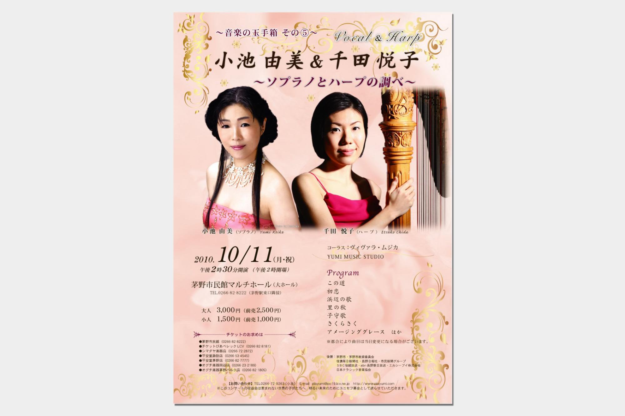 A2ポスター(小池由美先生)