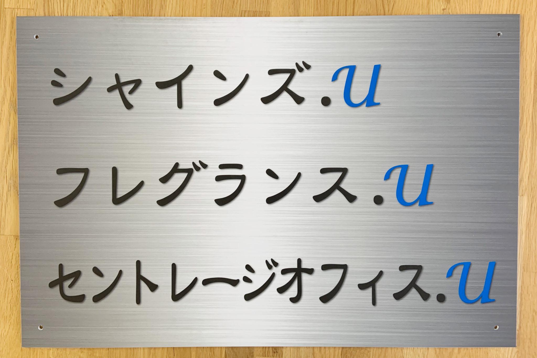 看板パネル(シャインズ.U様)