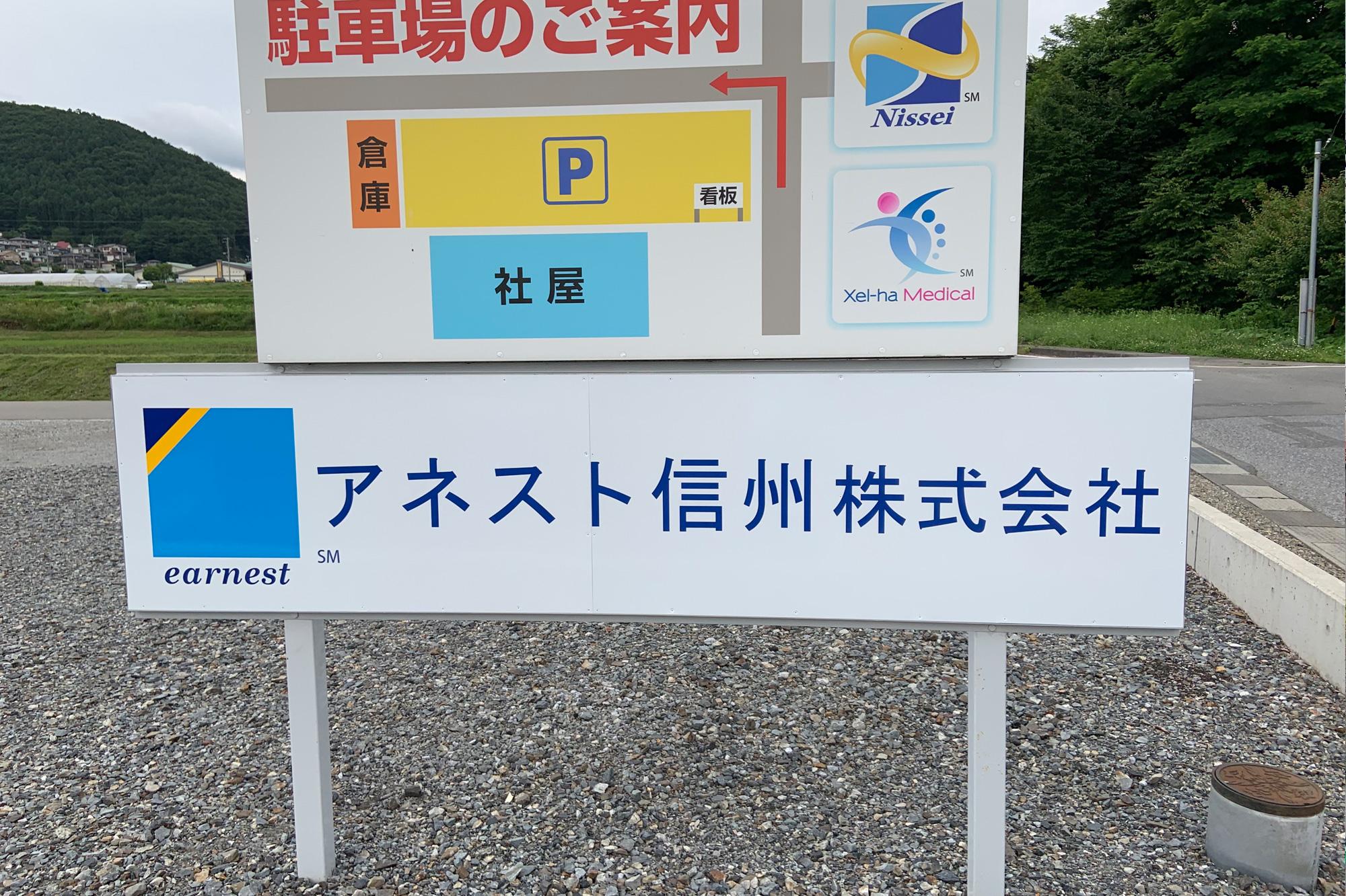 野立て駐車場看板(アネスト信州様)