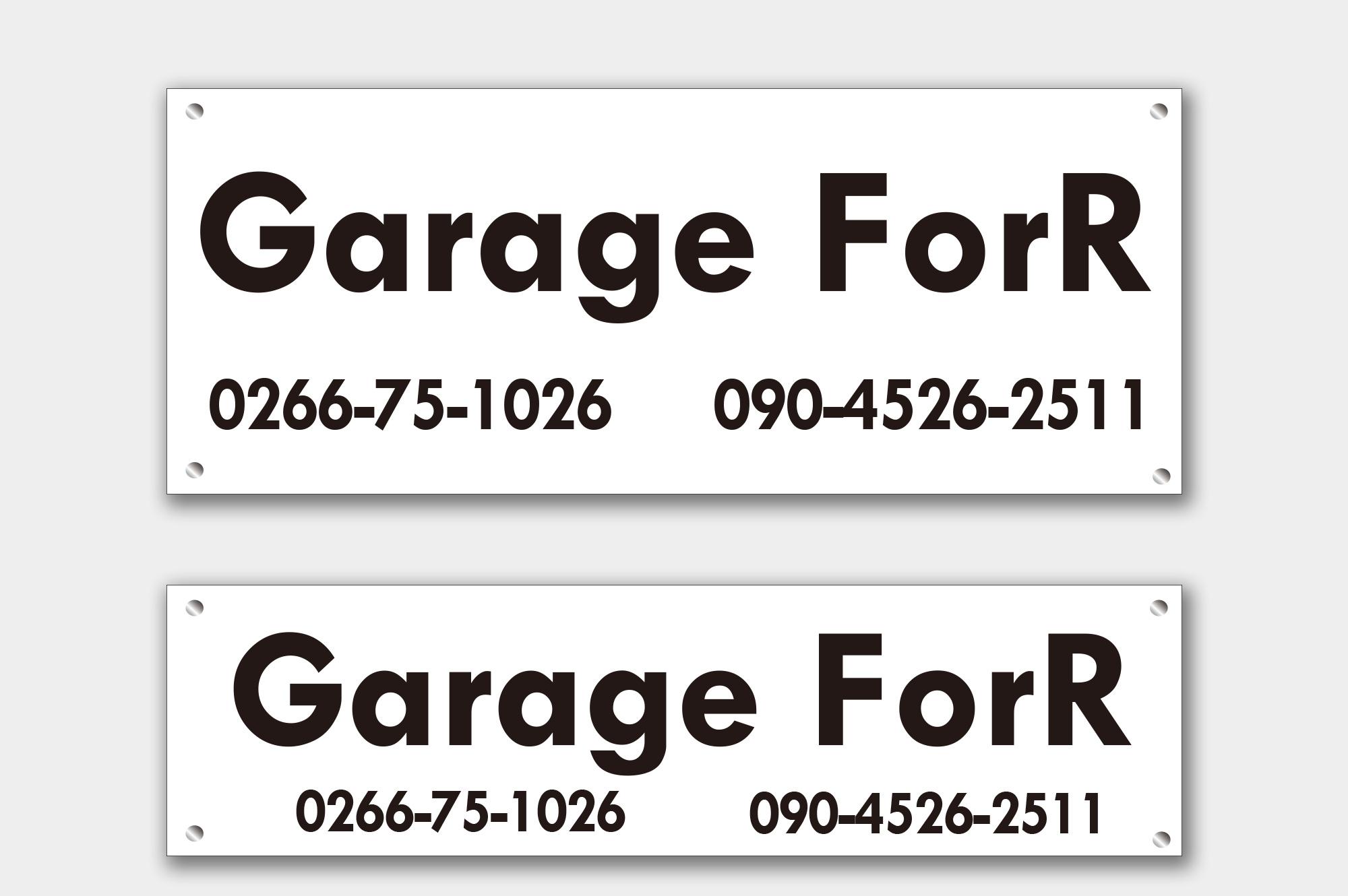 看板パネル(Garage ForR様)