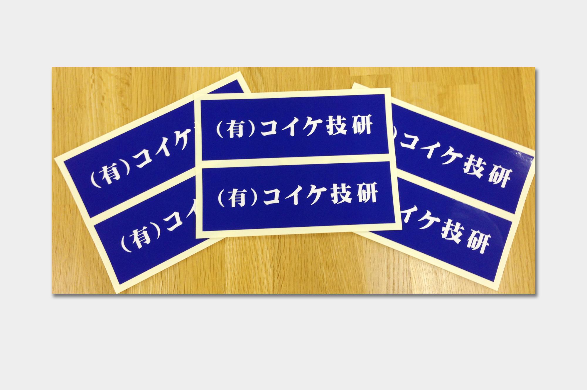 通い箱シール(コイケ技研様)