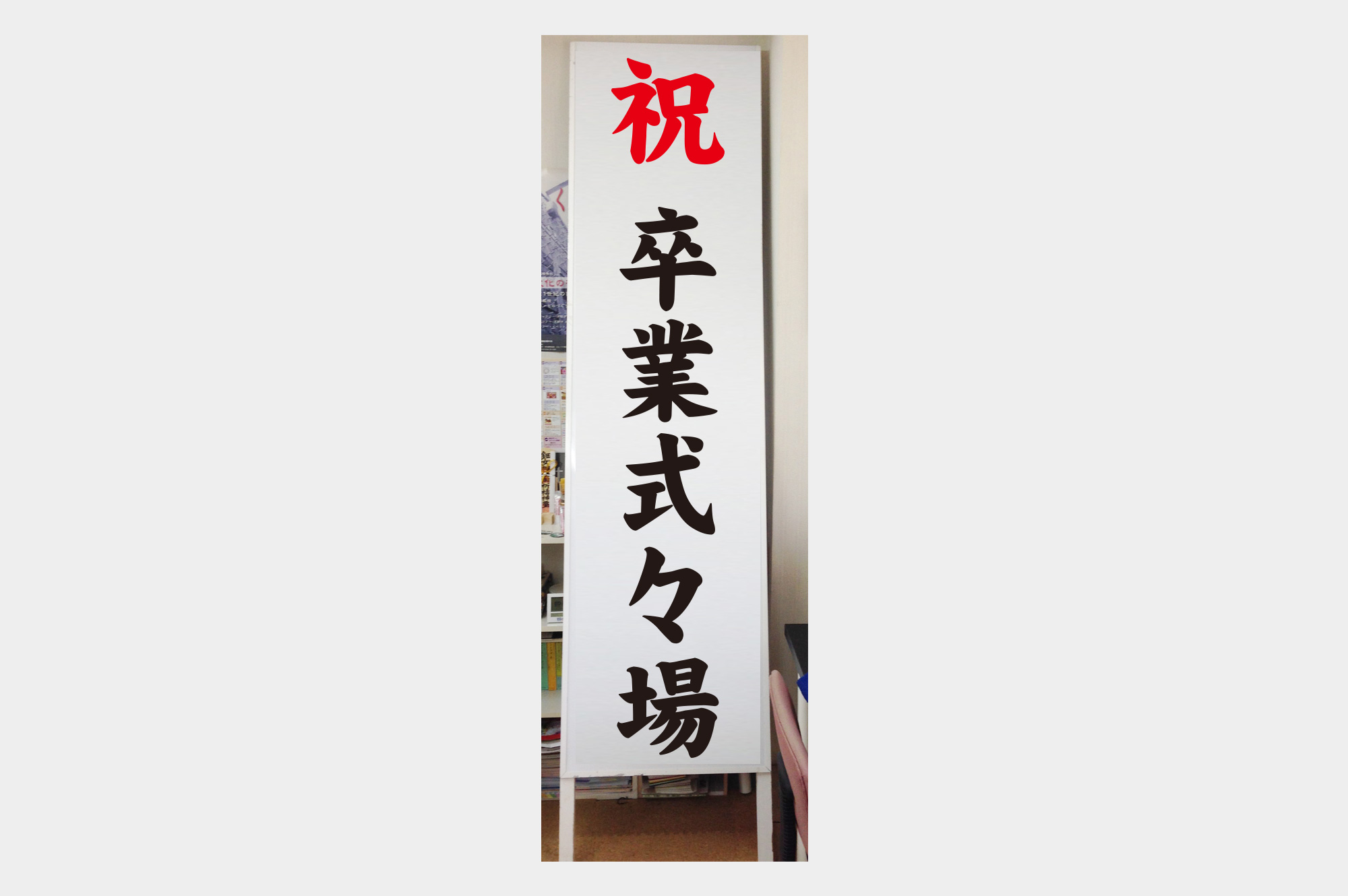 案内看板(岡谷工業高校様)
