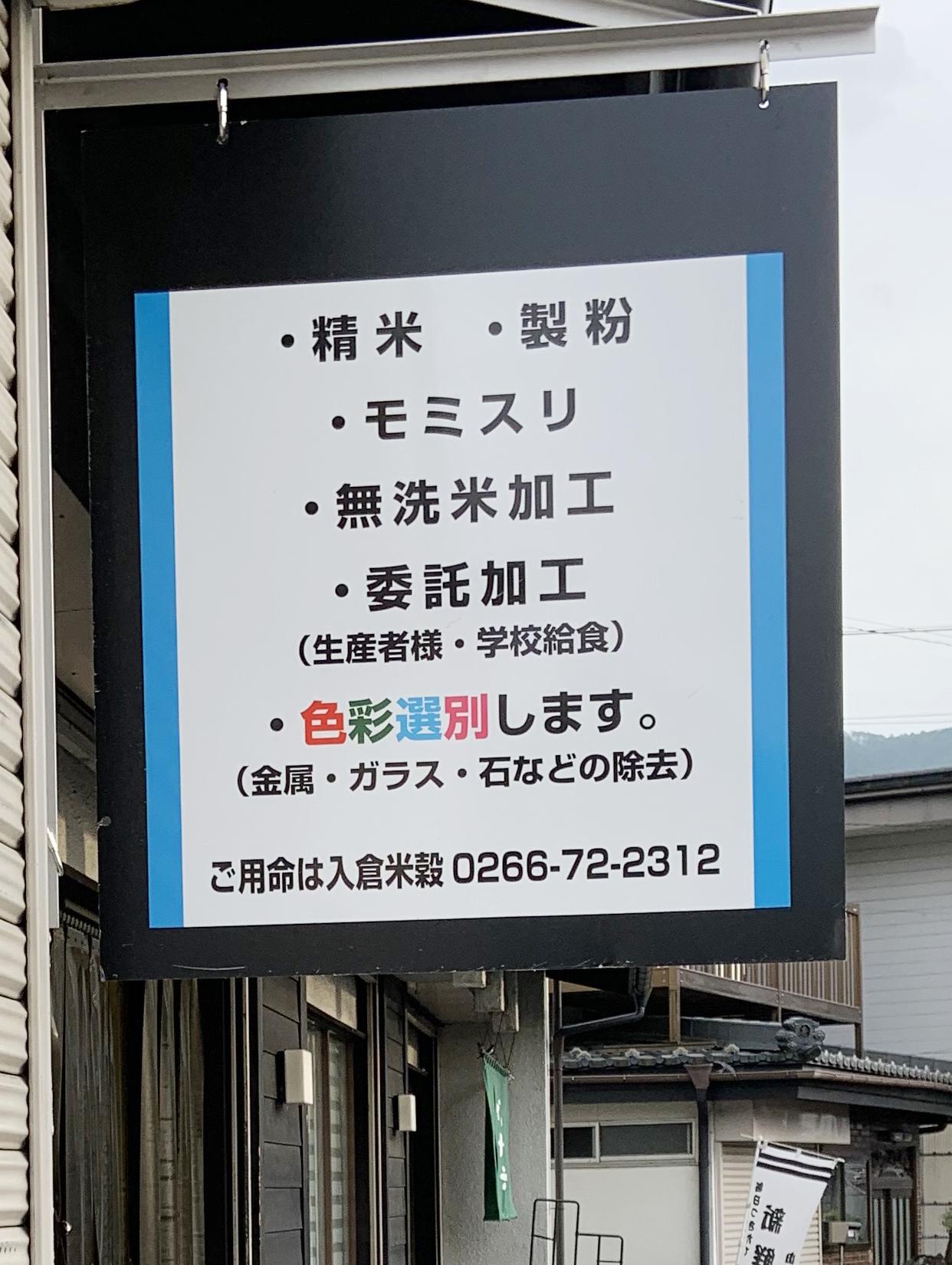 パネルシート(入倉米穀様)