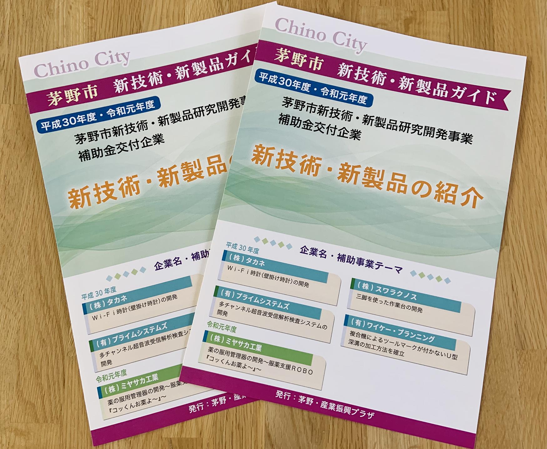 茅野市 新技術・新製品ガイドパンフレットができました。
