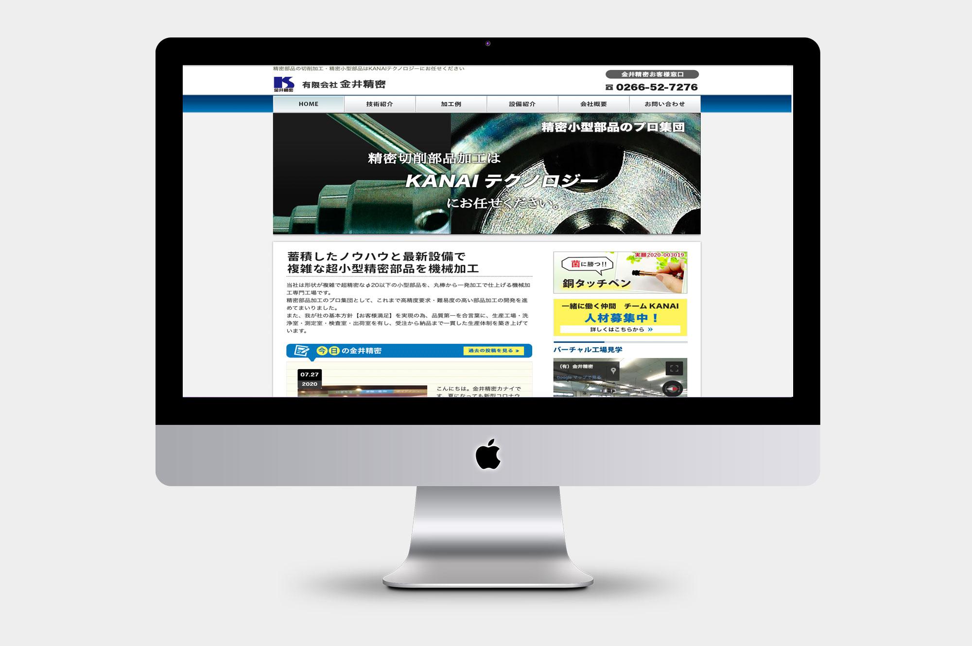 金井精密様ホームページ