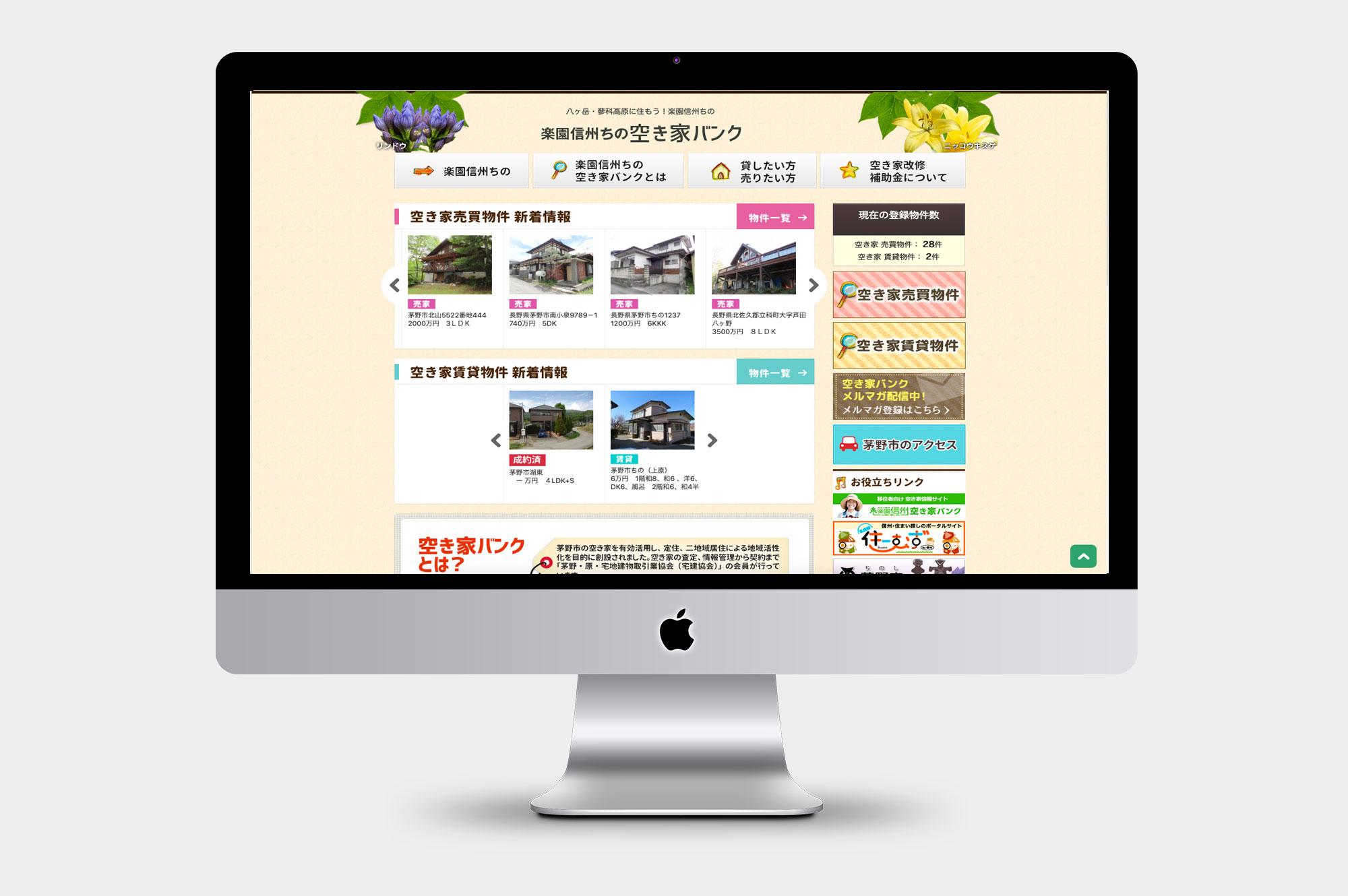 楽園信州ちの空き家バンク様ホームページ