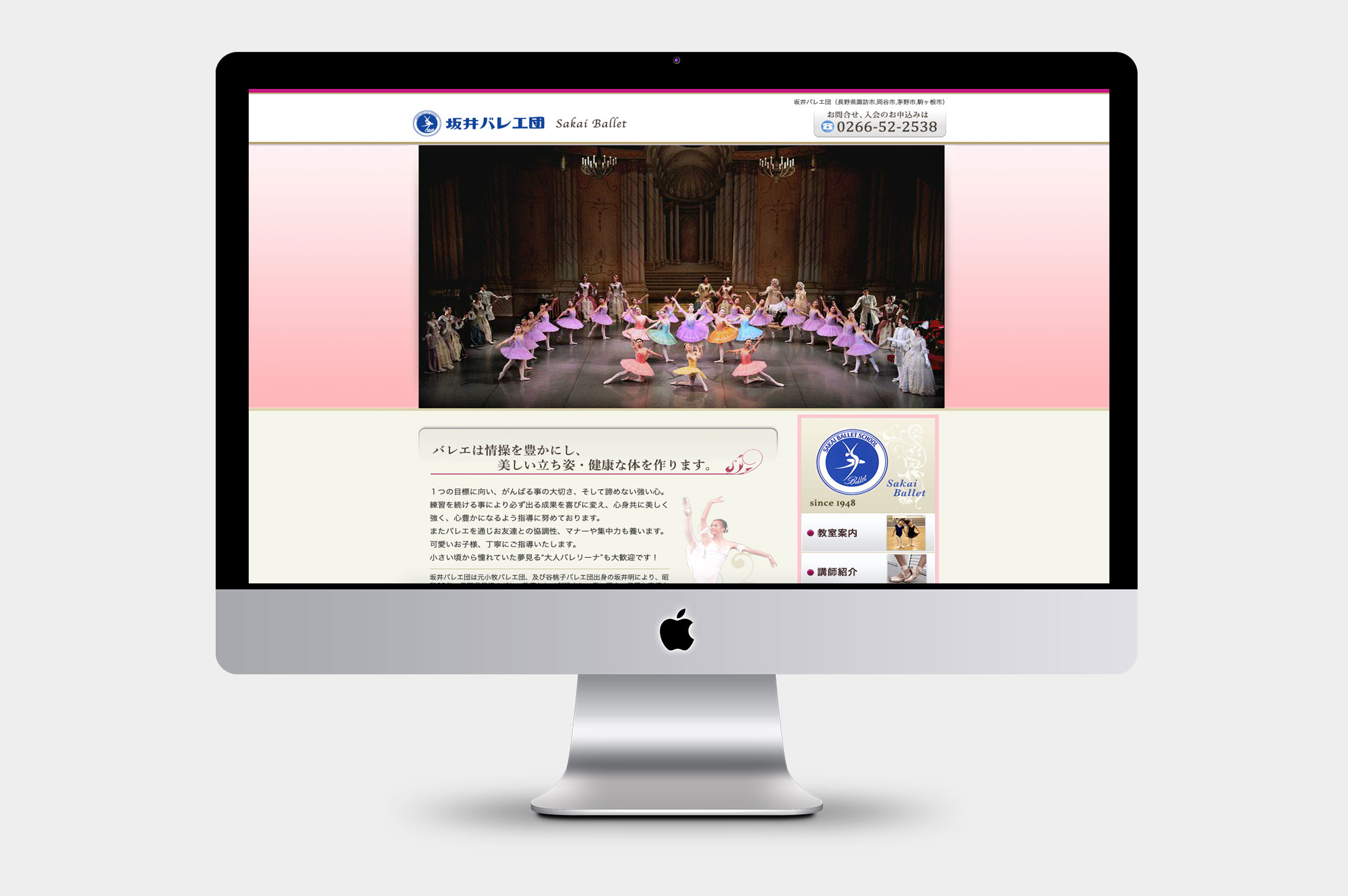 坂井バレエ団様ホームページ