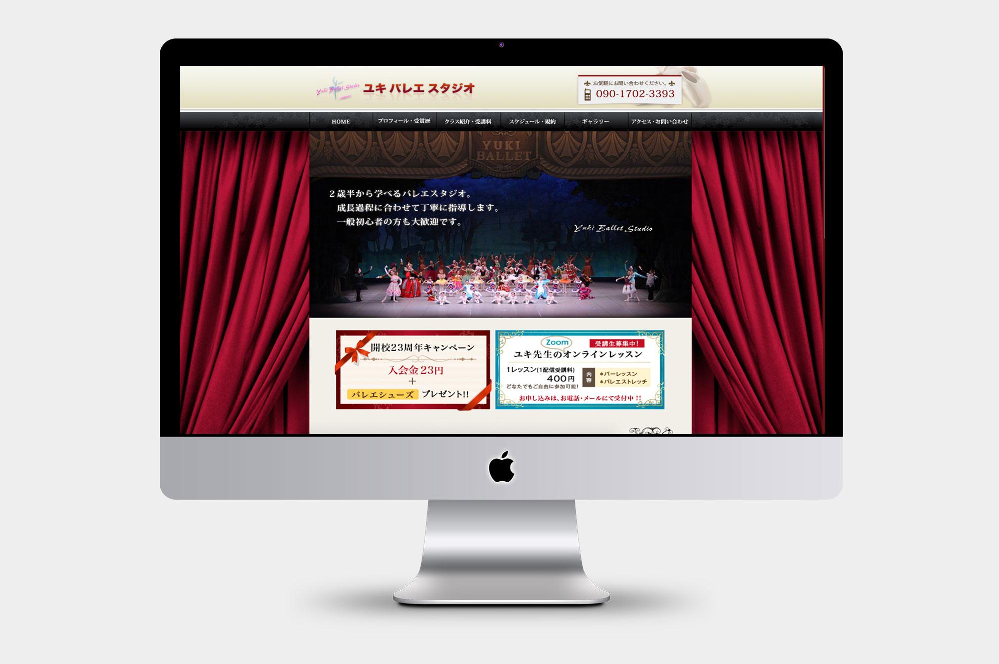 ユキバレエ様ホームページ