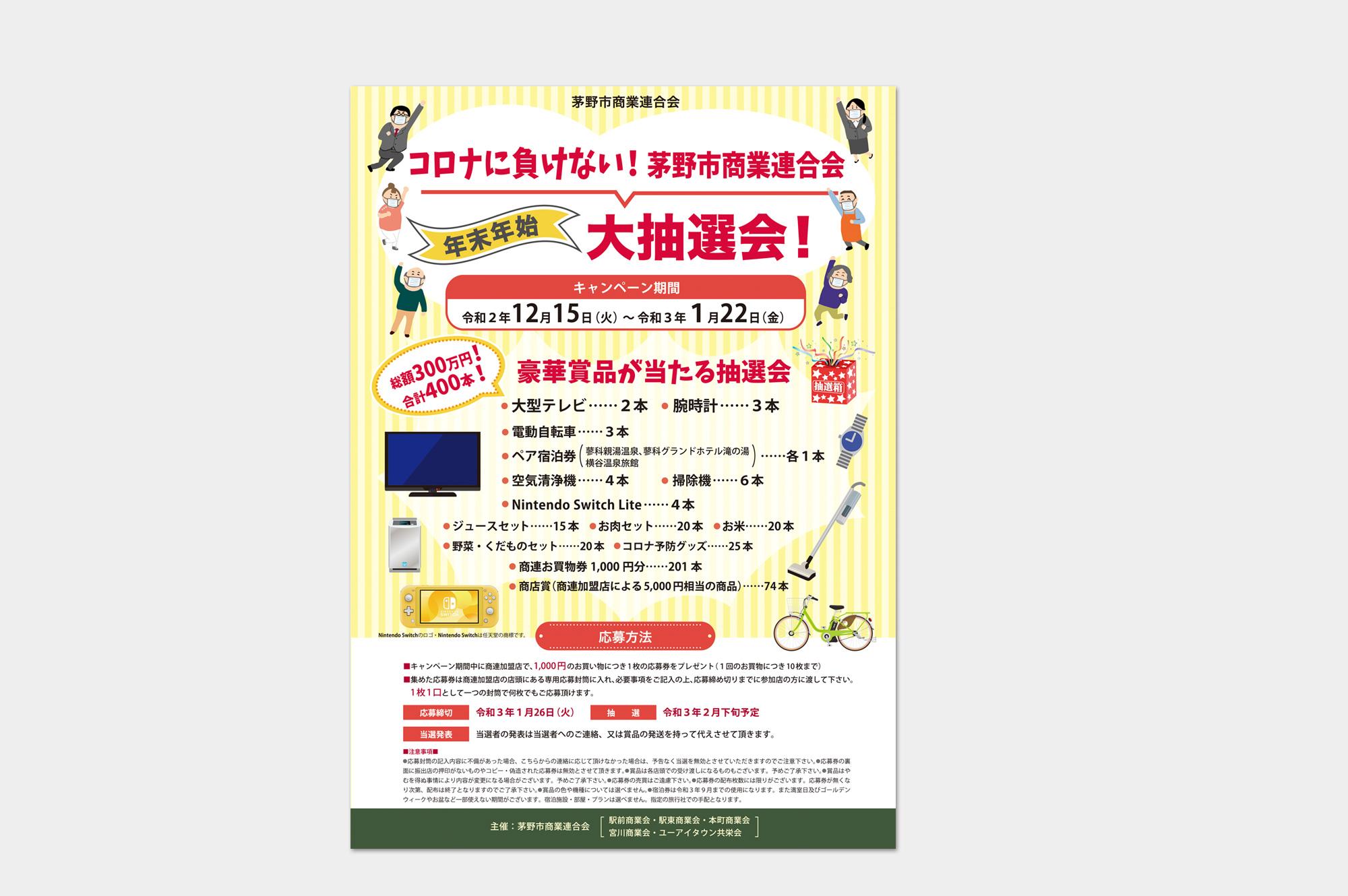 チラシ、ポスター(茅野市商業連合会様)