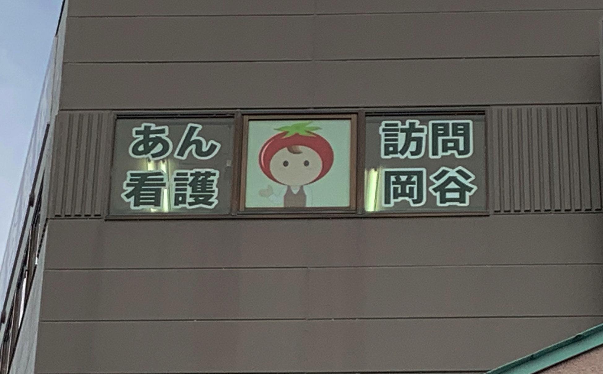 5F窓カッティングシート(あん訪問看護岡谷様)