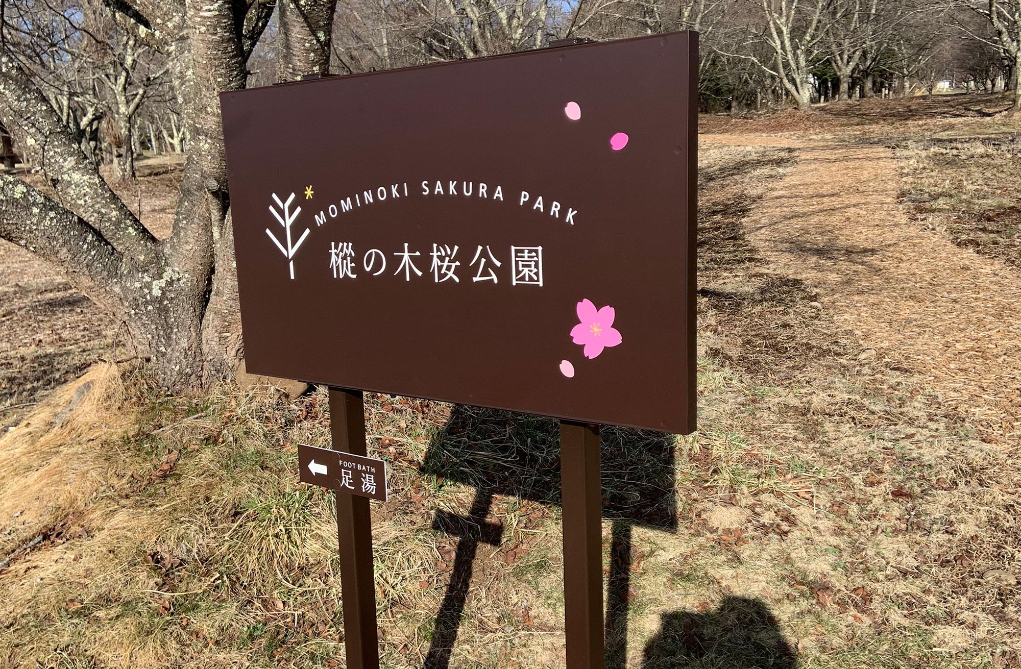 新規案内看板(樅の木桜公園様)