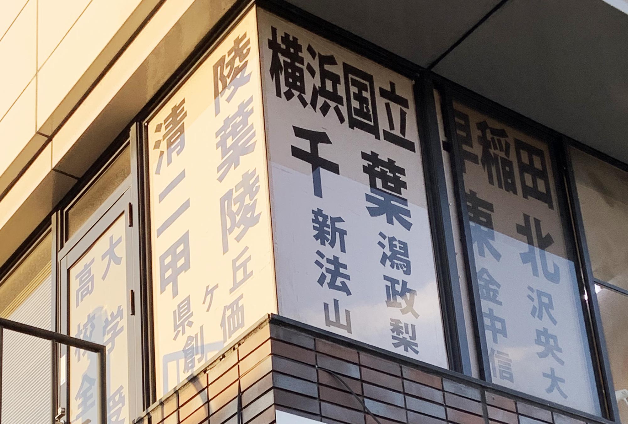 窓ガラス タフパー紙(信州アカデミー様)