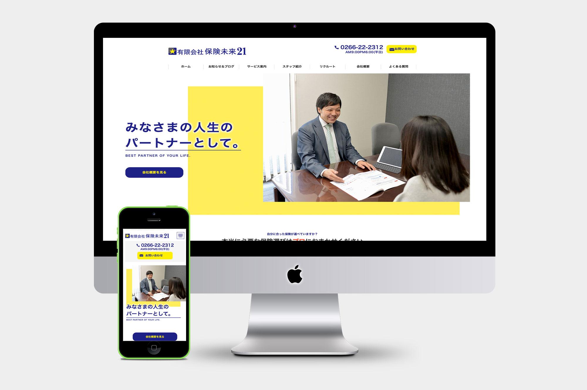 ホームページリニューアル(保険未来21様)