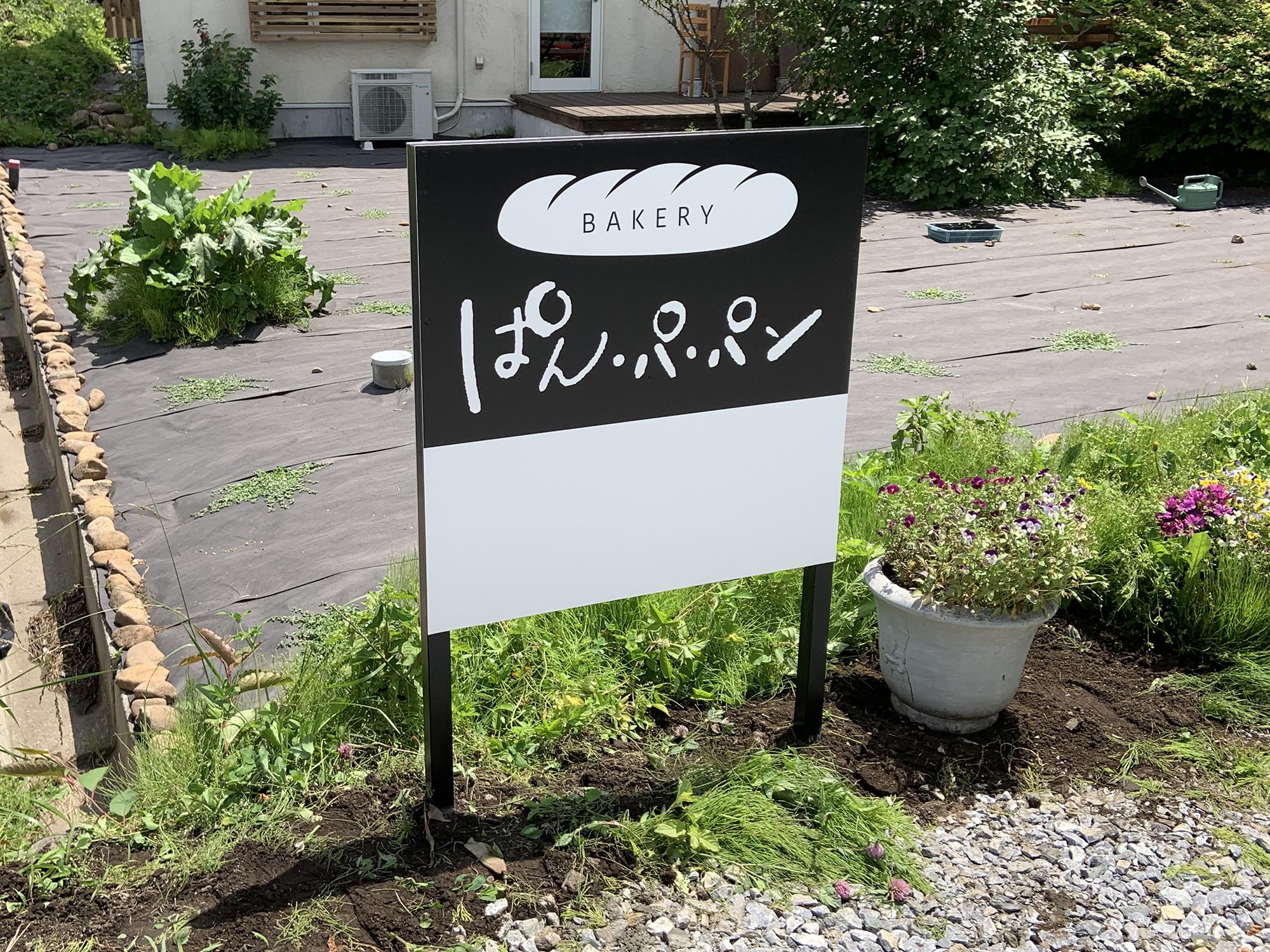 駐車場看板(ぱん・パ・パン様)