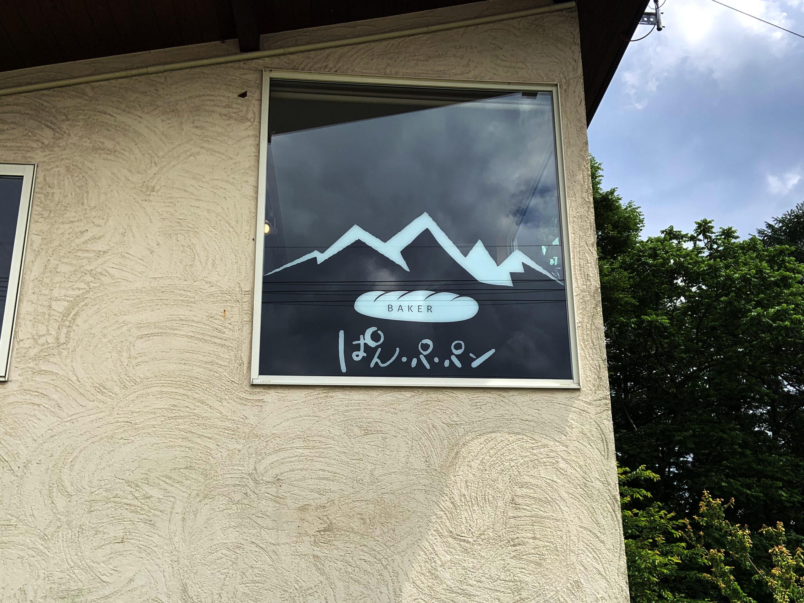 窓ガラスシート(ぱん・パ・パン様)