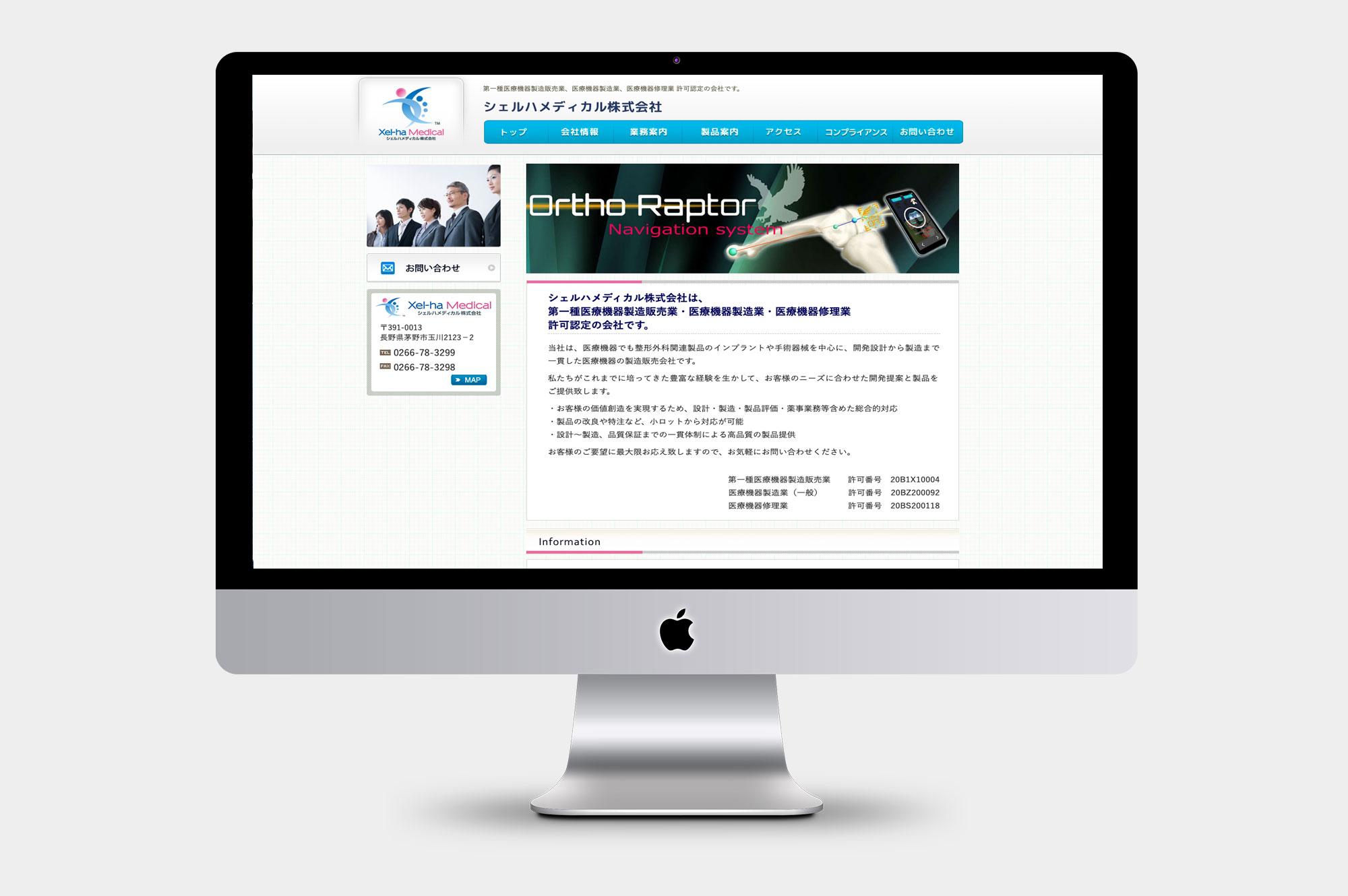 ホームページリニューアル(シェルハメディカル株式会社様)