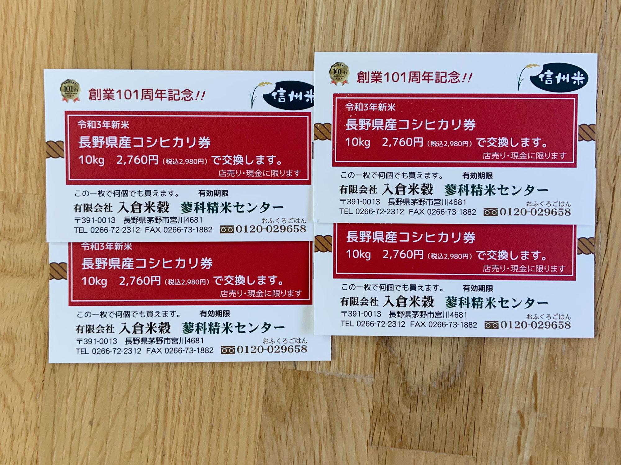 コシヒカリ券(入倉米穀様)