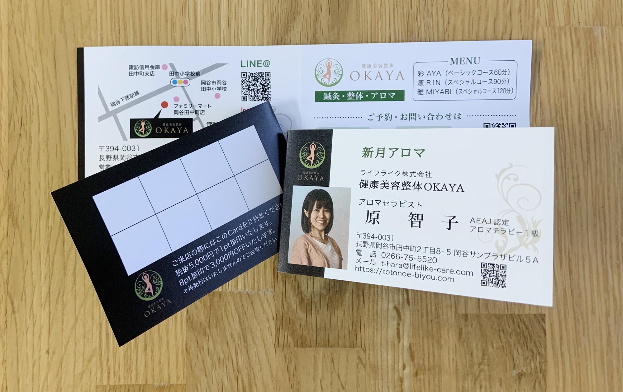 二つ折り名刺カード(健康美容整体OKAYA様)