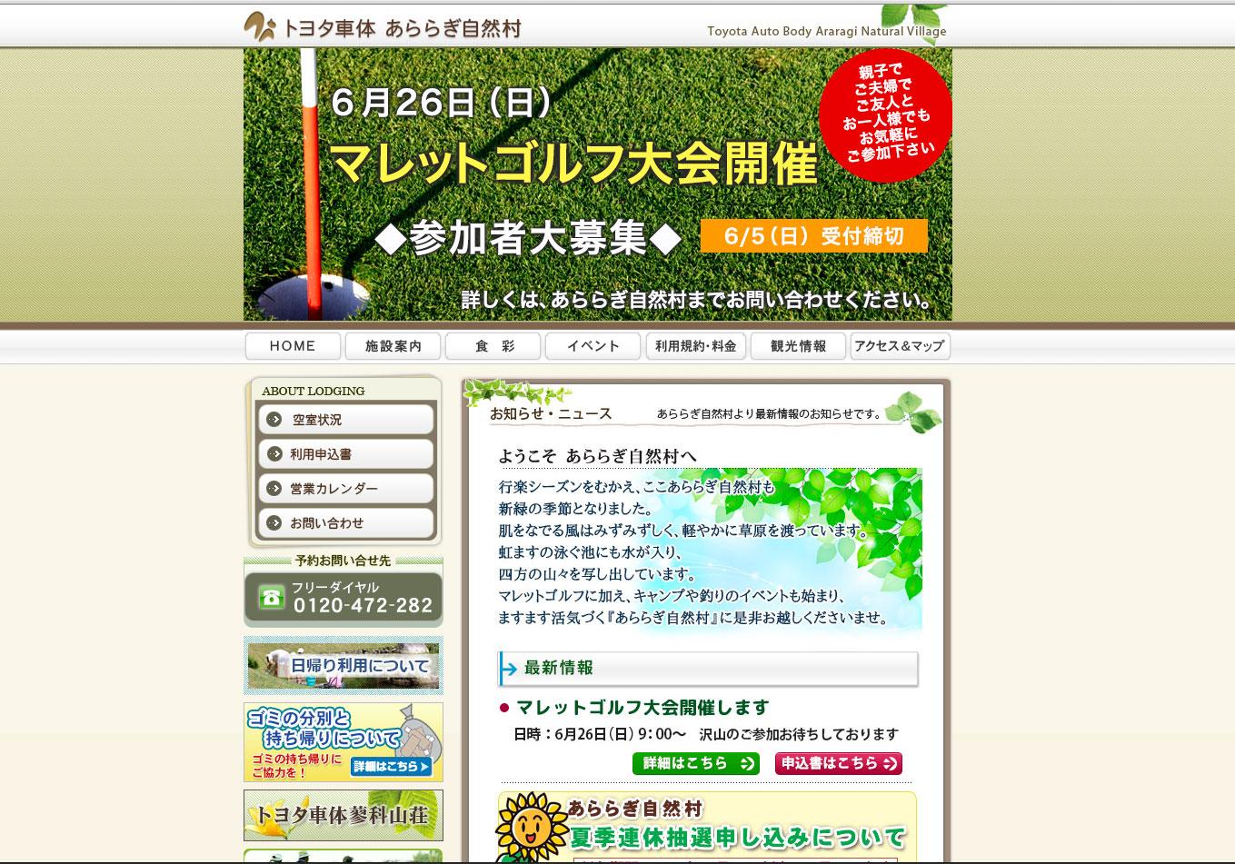 「トヨタ車体あららぎ自然村」様のホームページ運用開始