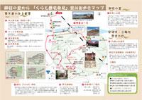 宮川街歩きマップ完成