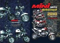 ミニモト様2010年度版カタログ完成!