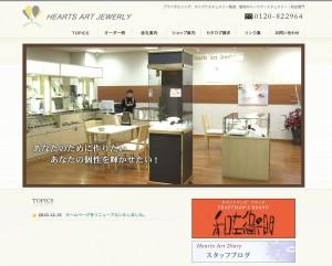 ハーツアートジュエーリー様のホームページをリニューアル致しました。