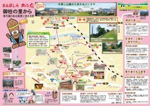 茅野駅〜宮川食べ歩きマップ