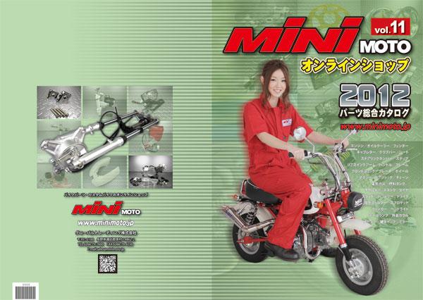 minimotoカタログNO11完成!
