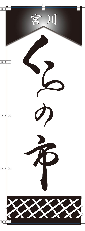 「くらの市」のぼり旗第二弾完成!